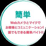 簡単 | Webカメラとマイクでお客様とコミュニケーション!誰でもできる簡単バイト!