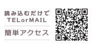 QR-CODE 読み込むだけで TEL or MAIL 簡単アクセス