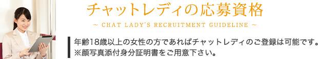 チャットレディの応募資格 ※顔写真付身分証明書をご用意ください。